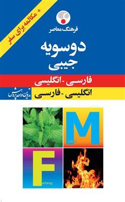 خرید کتاب انگليسی فرهنگ معاصر دوسویه جیبی: فارسی - انگلیسی، انگلیسی - فارسی