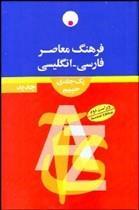 خرید کتاب انگليسی فرهنگ معاصر فارسي انگليسي (1جلدي)