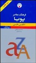 خرید کتاب انگليسی فرهنگ معاصر پويا انگليسي-فارسي(ريز چاپ)