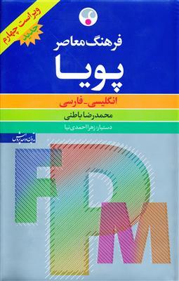 خرید کتاب انگليسی فرهنگ معاصر پويا انگليسي