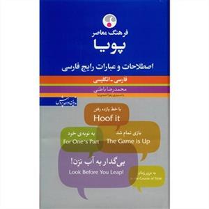 خرید کتاب انگليسی فرهنگ معاصر پويا فارسي - انگليسي