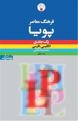 خرید کتاب انگليسی فرهنگ معاصر پویا: انگلیسی ـ فارسی (یکجلدی) LP