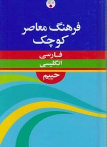 خرید کتاب انگليسی فرهنگ معاصر کوچک فارسی - انگلیسی حییم
