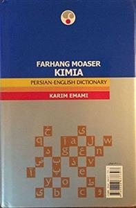 خرید کتاب انگليسی فرهنگ معاصر کیمیا فارسی - انگليسی