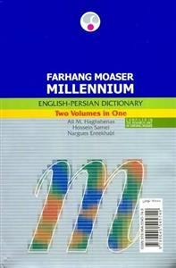 خرید کتاب انگليسی فرهنگ هزاره انگلیسی فارسی تک جلدی