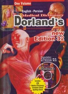 خرید کتاب انگليسی فرهنگ پزشکی دورلند انگلیسی + CD
