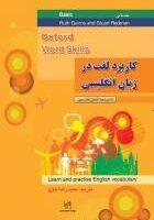 خرید کتاب انگليسی كاربرد لغت در زبان انگليسي مقدماتي Oxford Word Skills Basic