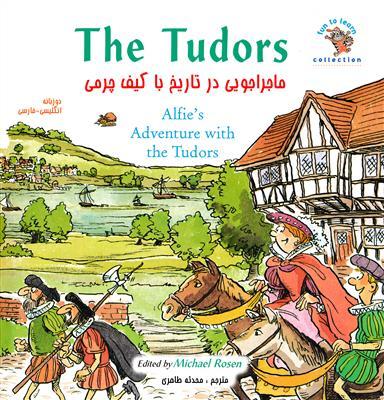 خرید کتاب انگليسی ماجراجویی در تاریخ با کیف چرمی - انگلیسی - فارسی