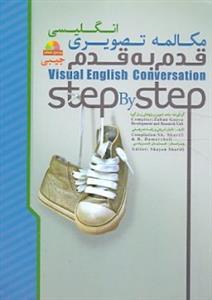 خرید کتاب انگليسی مكالمه تصويري قدم به قدم گويا (با سيدي)