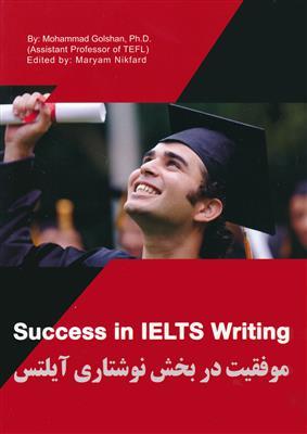 خرید کتاب انگليسی موفقيت در نوشتار آيلتس-Success in IELTS Writing