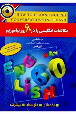 خرید کتاب انگليسی مکالمات انگلیسی را در 60 روز بیاموزیم