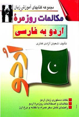 خرید کتاب انگليسی مکالمات روزمره اردو به فارسی