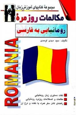 خرید کتاب انگليسی مکالمات روزمره رومانیایی به فارسی