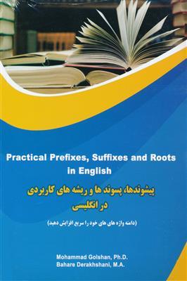 خرید کتاب انگليسی پيشوندها-پسوندها و ريشه هاي کاربردي در انگليسي