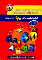 خرید کتاب انگليسی گرامر انگليسي را در 60 روز بياموزيم