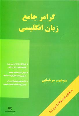 خرید کتاب انگليسی گرامر جامع زبان انگلیسی