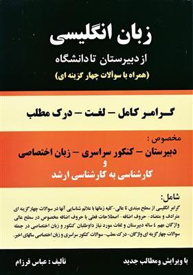 خرید کتاب انگليسی گرامر زبان انگلیسی از دبیرستان تا دانشگاه عباس فرزام