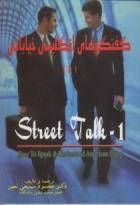 خرید کتاب انگليسی گفتگوهای انگلیسی خیابانی 1