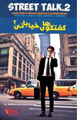 خرید کتاب انگليسی گفتگو های خیابانی 2 Street Talk 2