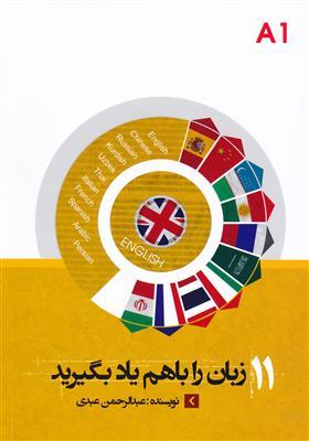 خرید کتاب انگليسی 11 زبان را باهم یادبگیرید