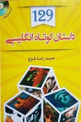 خرید کتاب انگليسی 129 داستان کوتاه انگلیسی