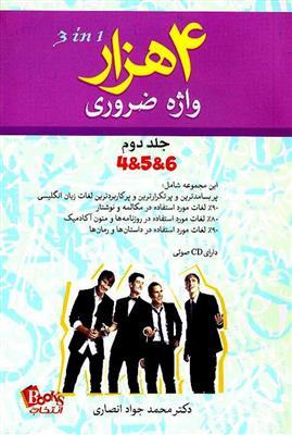 خرید کتاب انگليسی 4000واژه ضروري 2 (با سيدي)