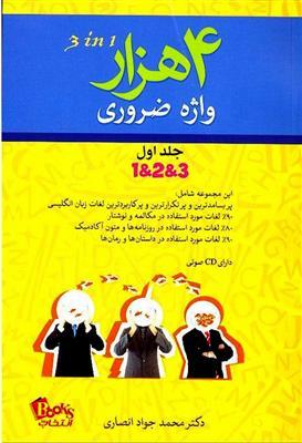 خرید کتاب انگليسی 4000 واژه ضروري انگليسي 1 (با سيدي)
