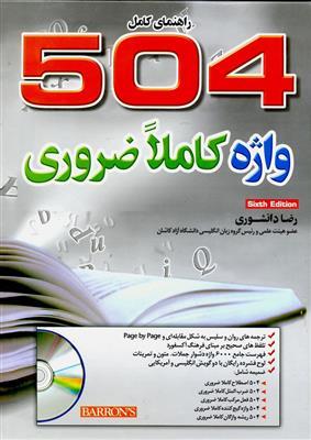 خرید کتاب انگليسی 504 واژه کاملا ضروری 6th پالتویی