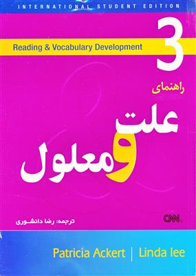 خرید کتاب انگليسی A Complete Guide Cause & Effect 3
