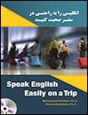 خرید کتاب انگليسی CD+انگليسي را به راحتي در سفر صحبت کنيد