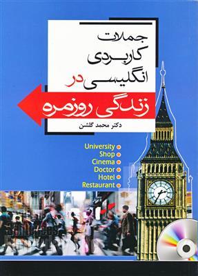 خرید کتاب انگليسی CD+جملات کاربردي در زندگي روزمره1