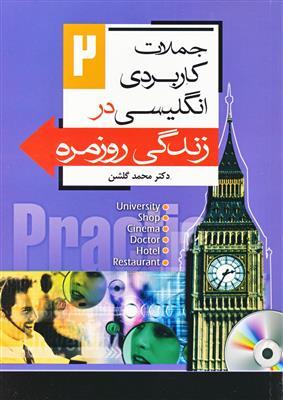 خرید کتاب انگليسی CD+جملات کاربردي در زندگي روزمره2