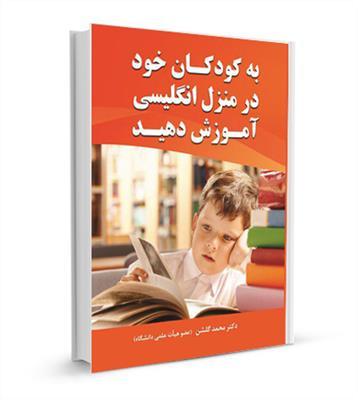 خرید کتاب انگليسی CD+ به کودکان خود درمنزل انگليسي آموزش دهيد