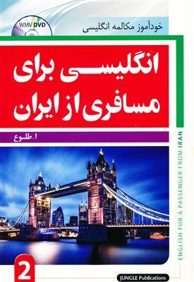 خرید کتاب انگليسی DVD+انگليسي براي مسافري از ايران 2