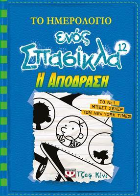 خرید کتاب انگليسی Diary Of A Wimpy Kid: The Getaway