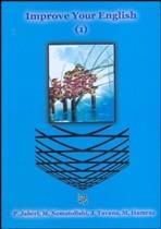 خرید کتاب انگليسی IMPROVE YOUR ENGLISH 1