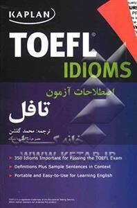 خرید کتاب انگليسی Kaplan TOEFL Idioms اصطلاحات آزمون تافل