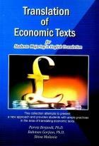 خرید کتاب انگليسی Translation of Economic Texts