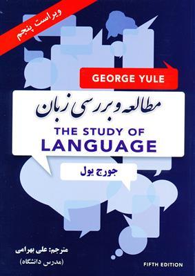 خرید کتاب انگليسی Translation of The Study of Language مطالعه و بررسی زبان