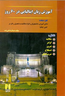 خرید کتاب ایتالیایی آموزش زبان ایتالیایی در 60 روز + CD