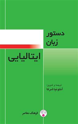 خرید کتاب ایتالیایی دستور زبان ایتالیایی فرهنگ معاصر