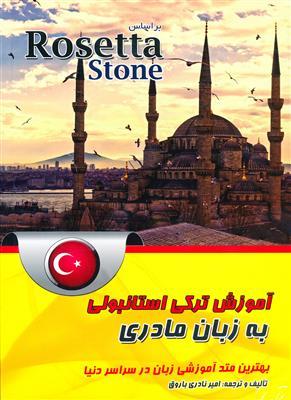 خرید کتاب ترکی استانبولی آموزش ترکی استانبولی به زبان مادری(Rosetta Stone) + mp3