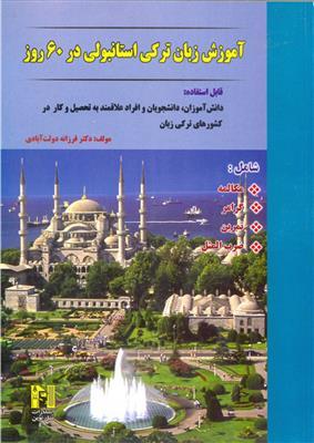 خرید کتاب ترکی استانبولی آموزش زبان ترکی استانبولی در 60 روز