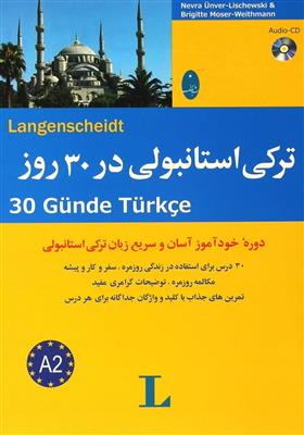 خرید کتاب ترکی استانبولی تركي استانبولي در 30 روز