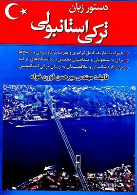 خرید کتاب ترکی استانبولی دستور زبان ترکي استانبولي