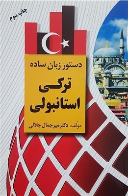 خرید کتاب ترکی استانبولی دستور زبان ساده ترکی استانبولی