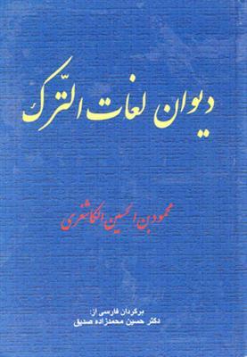 خرید کتاب ترکی استانبولی دیوان لغات الترک