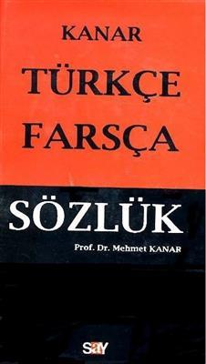 خرید کتاب ترکی استانبولی فرهنگ ترکي استانبولي-فارسي کانار