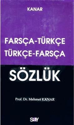 خرید کتاب ترکی استانبولی فرهنگ دوسويه ترکي-فارسي / فارسي ترکي کانار