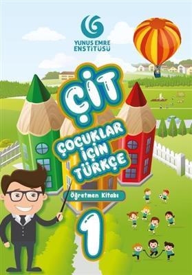 خرید کتاب ترکی استانبولی کتاب معلم 1 (Cocuklar İçin Türkçe Seti Öğretmen Kitabı (ÇİT